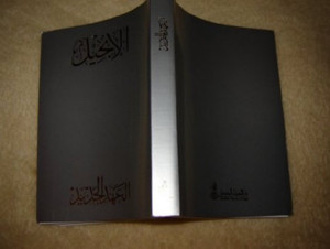 Arabic New Van Dyck New Testament / Arabi New Testament 230 / Size like small...