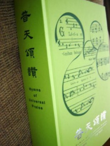 English-Chinese Bilingual Hymnal - Hymns of Universal Praise / New Revised Edition