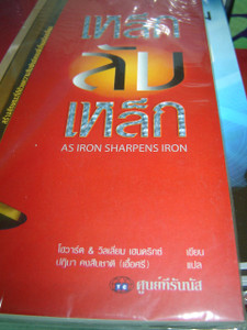 As Iron Sharpens Iron Translated to Thai Language / Authors: Howard Hendricks...