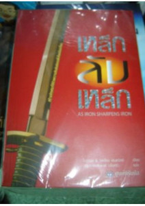 As Iron Sharpens Iron Translated to Thai Language / Authors: Howard Hendricks and William Hendricks / Thailand