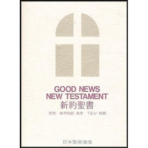 Good News New Testament [In English & Japanese] [Hardcover]
