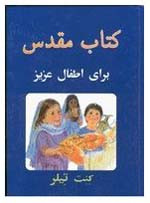Dari Children's Bible / 256 Pages / My First Bible / An illustrated book