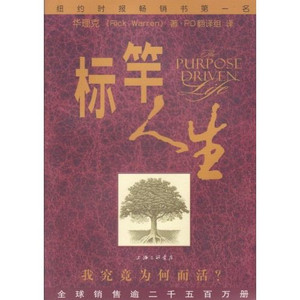 The Purpose Driven Life (Simplified Chinese Version) [Paperback] by AFC