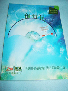 Genesis recorded in Chinese language on MP3 CD with chapter by chapter workbook