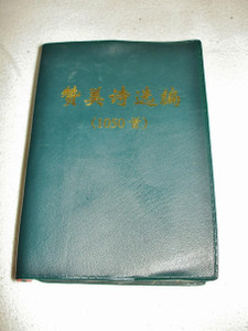 1050 Hymns Chinese Church Hymnal / Hymns for Chinese Congregations and Churches in Chinese Language