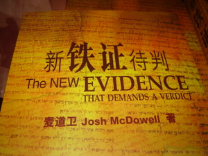 The New Evidence that Demands a Verdict, Translated to the Chinese Language