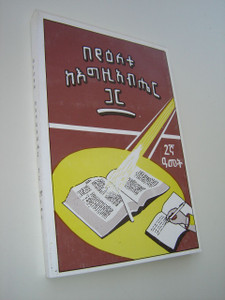 Amharic Bible Study Course 2nd Year - Every Day with God / This Bible School textbook is in Amharic from Ethiopia