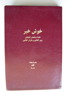 Azerbaijani of Iran New Testament with Psalms and Proverbs / New Translation Persian Script / Bonus MP3 CD