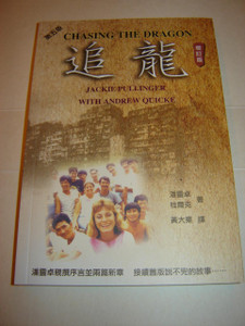 Chasing the Dragon CHINESE VERSION by Jackie Pullinger with Andrew Quicke / Zhui long 追龍