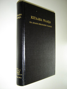 Borana Bible / Kitaaba Waaqa Ka Afaani Boranatini Taafani - The Bible in Borana Language
