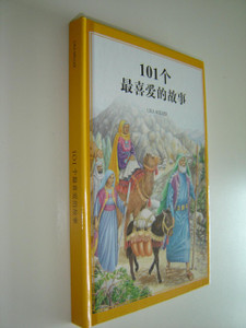 Chinese Children's Bible / 101 Stories from the Bible by Ura Miller and Gloria Oostema / Great Gift for Families with Children to engage in Bible story study