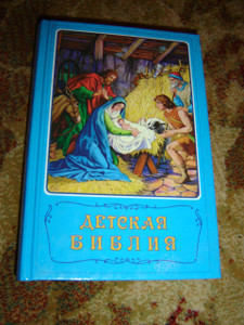 Russian Children's Bible / Full Color Classic Children's Bible in Russian Language