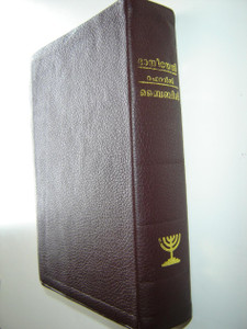 Daniel Reference Malayalam Bible / Leather Bound with Golden Edges