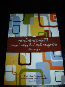 Thai New Testament with Psalms and Proverbs / Thai Standard version THSV360P
