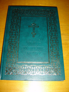 The Holy Gospel - Aprakos / SLAVONIC - RUSSIAN Bilingual / Russian Orthodox Reading