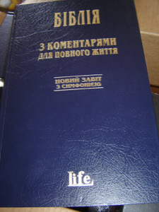 Ukrainian Full Life Study Bible New Testament / ONLY the NEW TESTAMENT not the full Bible
