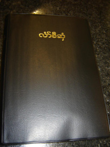 Sgaw Karen Bible / KARS OV 62 / Karen Sgaw Holy Bible
