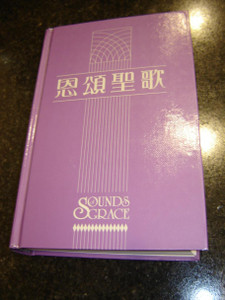 Sounds of Grace / Chinese - English Bilingual Hymnal / Christian Songbook