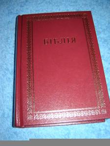 Ukrainian Bible Burgundy Hardcover 2009 Print / Ukraina [Hardcover]