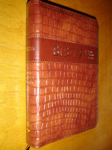 Ukrainian Bible Brown Leather / Golden Edges, Zipper