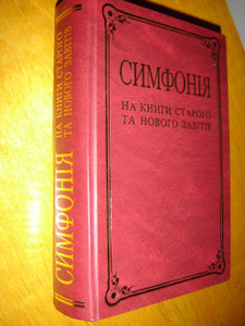 CONCORDANCE to the Ukrainian Bible / SINFONIA dla Biblija