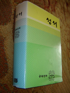 Korean Bible / Common Translation / Printed in Korea