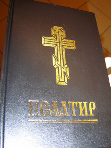 Ukrainian Psaltir / Ukrainian Orthodox Prayer Psalms Book from Kiev