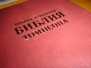 Russian Thompson Chain Study Bible / New Thompson Study Bible with Russian Synodal translation of the Bible
