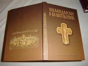 Serbian Orthodox Prayerbook / Hilandarski Pravoslavnii Molitvennik / Manastir Hilandar