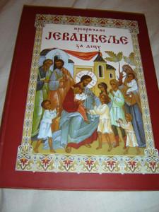 Serbian Orthodox Children's Bible / EVANGELIE for Serbian Children