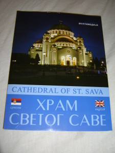 Introduction to the Cathedral of Saint Sava in Belgrad, Serbia / Bilingual Serbian - English Mulimedia DVD Disc