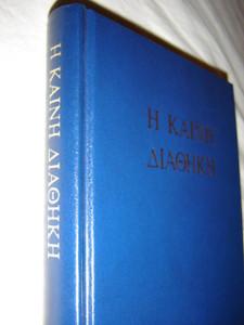 Koine Greek New Testament / Textus Receptus / The Greek text underlying the English