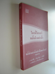 Pentateuch in PWO KAREN Language in Thai Script / Pwo Karen Standard Version 2011 / Phlou people