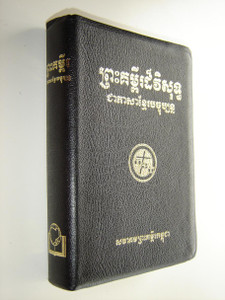 Khmer Bible Black Leather Bound/ Khmer Standrad Version / KHSV67 / Color Maps