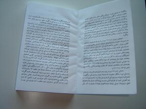 Kurdish New Testament ( Sorani ) / NKV / Injil-i piroz Mizgini Payman-i Noy-i Hazrat-i Isa ba-shywa-y Kurdi Sorani