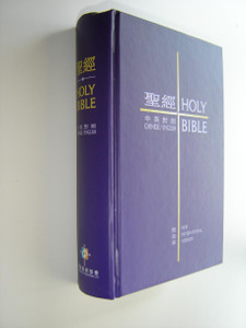 Chinese - English Bilingual Bible / Union Version - NIV / Traditional Characters / Personal Size Bible CBT1422