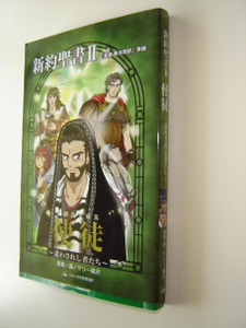 Japanese Comic Strip New Testament 2 Part / The Apostles - Japanese Manga Series 2  / JAPANESE ACTS