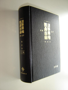 Prayer & Promise Chinese Holy Bible Union Version / Standard Size, Large Print / CAS 1478 / Simplified Characters, Charts and Maps