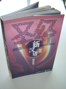 Chinese New Testament with Study Notes / Simplified Characters / Contemporary Chinese Version / CAS 6798