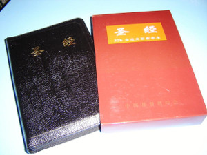 Chinese Holy Bible 32K / Leatherbound with Zipper, Thumb Index, Golden Edges / 126X185