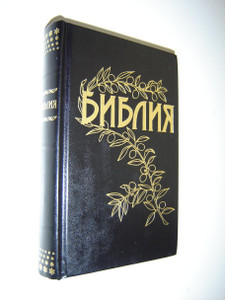 RUSSIAN GOETZE BIBLE Black Hardcover / Bible Translation by Bernard Goetze includes 194 pages special study notes at the end of the Bible
