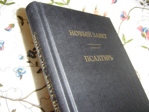 Russian New Testament and Psalms Classic / Black Hardcover