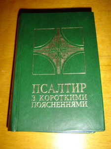 Ukrainian Orthodox Psalter and Prayer Book with Introductions Green / Pravoslavni Malitvenik I Psaltir