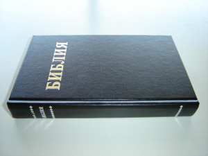 RUSSIAN Goetze BIBLE / Translation by Goetze includes 192 pages special study notes at the end of the Bible / 2004