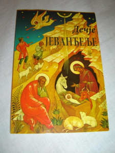 Serbian Orthodox Children's Bible / From Serbian Orthodox Church in Belgrade, Serbia