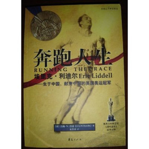 Running The Race / Eric Liddell / Translated to Chinese language / Chinese