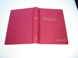 Russian Bible Burgundy Hardcover 2011 / Modern Contemporary Translation