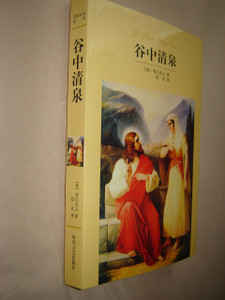 Gu Zhong Qing Quan / Christian Chinese Devotional by Mrs.Charles E. Cowman / Streams in the Desert