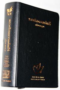 Thai Holy Bible BIRD / Thai Standard Version / 2012 Print Vinyl Bound THSV 32 PL / พระคริสตธรรมคัมภีร์ ฉบับมาตรฐาน (ขนาดพิเศษ ปกไวนิล สีดำ / ThSV32 PL)