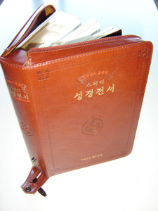 Korean KJV Study Bible / Leather Bound, Golden Edges, Thumb Index, Zipper / King James Bible 1611-2011
